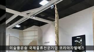 [KOREA GLS]미술품운송 작품운송 코리아지엘에스