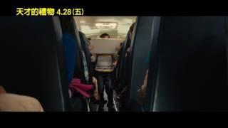 【天才的禮物】電影片段 – 公車霸凌