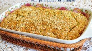 🍒Быстрый капустный пирог из молодой капусты