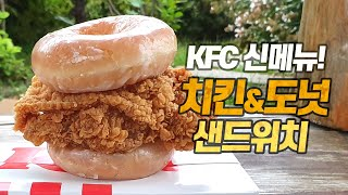 KFC 신메뉴 '치킨 도넛 샌드위치' :…