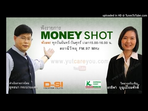 กู้เงินให้ได้เงิน... เทคนิคการขอสินเชื่อให้ผ่าน (MS30/10/57-1)