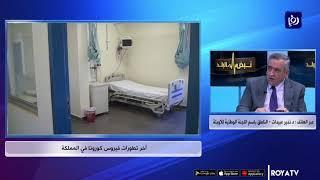 الوطنية للأوبئة ترجح ظهور نتائج عينات منطقة النصر اليوم وغدا 14/4/2020