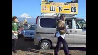 富士市議会議員補欠選挙候補者山下一郎出陣式(日本共産党、2013年12月15日、富士市)