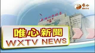 【唯心新聞 299】| WXTV唯心電視台