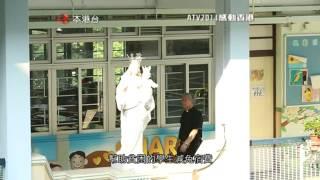ATV 2014 感動香港年度人物 《 教育「幼」心人:林仲