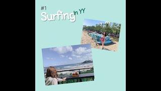 첫 서핑 in 양양 Vlog #1