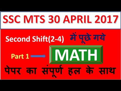 SSC MTS  REVIEW || SSC MTS 30-APRIL 2017( 2nd shift ) -MATH || online college level math courses #1