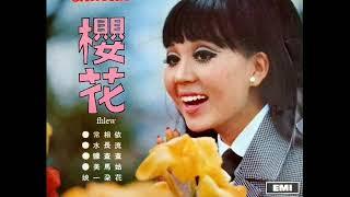 1969年 Sakura (櫻花) - 「美马 姑娘 一 朵 花」专辑 (4首)