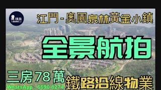 奧園泉林黃金小鎮|首期10萬|香港高鐵直達|溫泉渡假屋