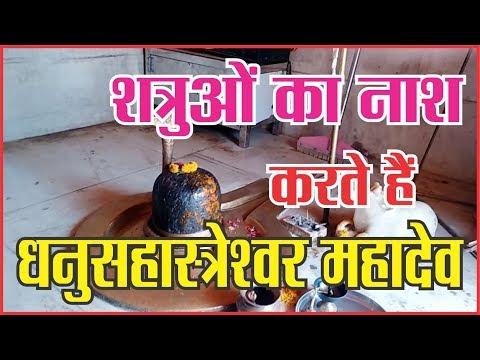 शत्रुओं का नाश करते हैं धनुसहास्त्रेश्वर महादेव #dharam #God #aarti #mahakaal #sanidev #jyotirling