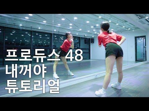 [ Kpop ] Produce48 (프로듀스48) - 내꺼야 (Pick Me) Dance Tutorial (#DPOP Mirror Mode)