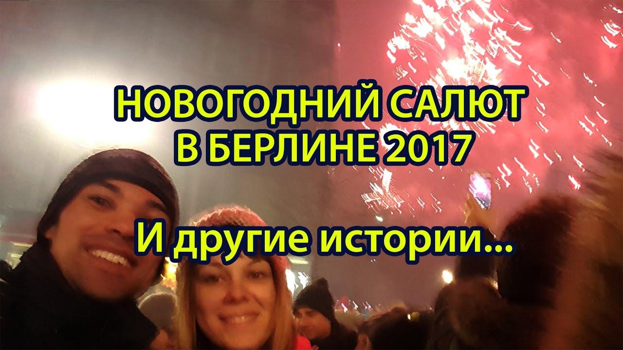 Новый год в Берлине. Новогодний салют. Берлинский Зоопарк.