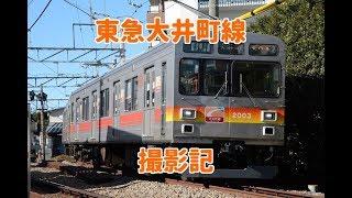 【 2000系デビュー! 東急大井町線 撮影記 】