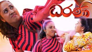 මගේ Group එකේ එක ළමයෙක්ට හරි අත තියන්න ගියොත් වෙන්නේ ඔය ටික   Dharani Thumbnail