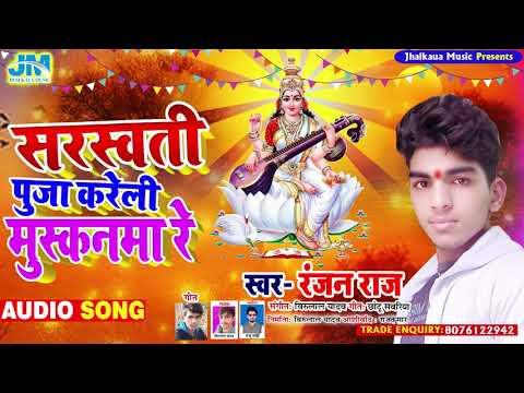 sarswati-pooja-song- -सरस्वती-पूजा-के-गाना- -ranjan-raj-का-सरस्वती-पूजा-गीत,-new-dj-gana