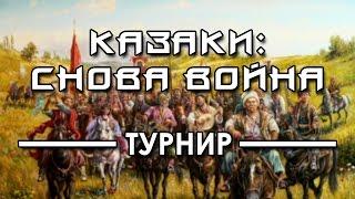 Казаки: Снова война (ТУРНИР) #3 - 2016