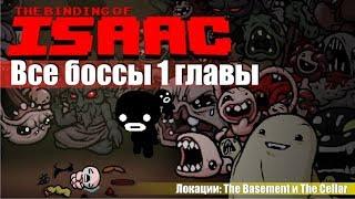 The Binding of Isaac - Rebirth все боссы  1 главы. Локации: The Basement и The Cellar