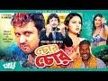 Chor Chor - চোর চোর | Amin Khan | Nodi | Mehedi | Bangla Movie