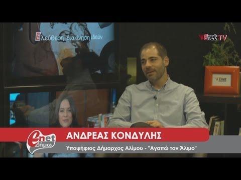 EnetTV: Συνέντευξη Ανδρέα Κονδύλη (15/5/2014)