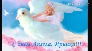 Поздравление с Днем Ангела  18 мая всех Ирочек ,Иришек и Ирин !