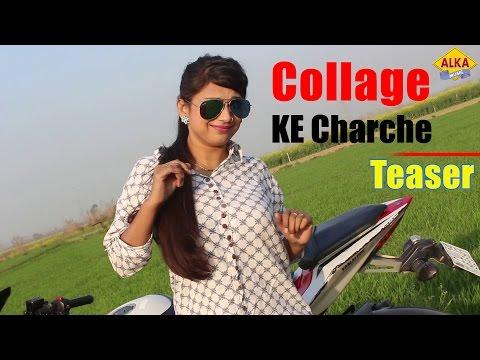 Collage Ke Charche Teaser  New Song Teaser  Alka Music