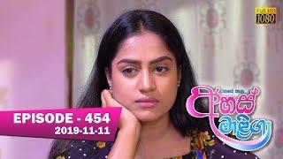 Ahas Maliga | Episode 454 | 2019-11-11 Thumbnail