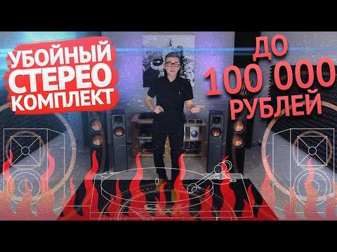 Hi-Fi комплект до 100 000 рублей? Винил + усилитель + акустика с убойным звуком