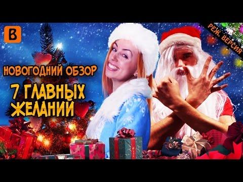 7 главных желаний (2013) смотреть фильм онлайн