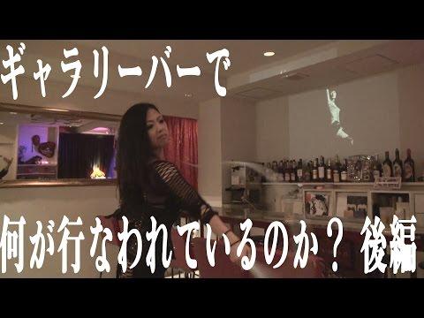 新宿のギャラリーバーでは何が行なわれているのか 後編 Whether sequel in Shinjuku gallery bar has what is done