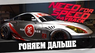 Need for Speed Payback - Гоняем Дальше 3