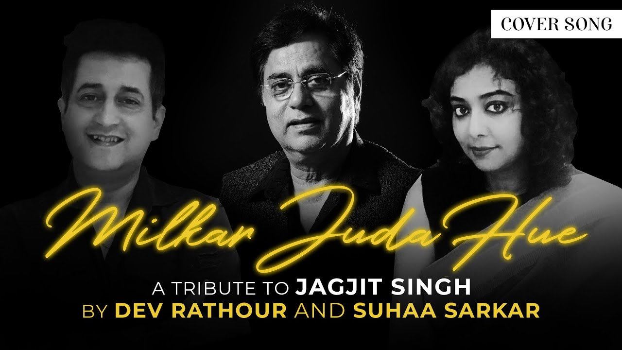 COVER SONG | MILKAR JUDA HUE | A TRIBUTE TO JAGJIT SINGH BY DEV RATHOUR AND SUHAA SARKAR |