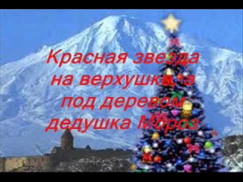 Новогодний Гимн атеистической Армении
