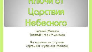 Ключи от Царствия Небесного Евгений Москва Выступление на собрании группы АА Рубикон 01 11 20