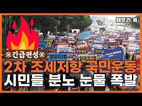매부리TV] 2차 조세저항집회...분노·눈물 폭발한 시민들 - 매일경제