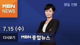 2020년 7월 15일 (수) MBN 종합뉴스 [전체 다시보기]