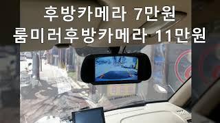 포터 자동차후방카메라 7인치룸미러모니터 설치