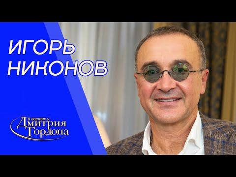 Бизнесмен Никонов. 90-е,