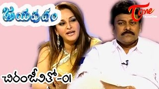 Jayapradam with Mega Star Chiru - Chiranjeevi - Part01