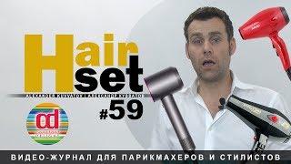 HAIR SET #59 (мощность фена - RU)