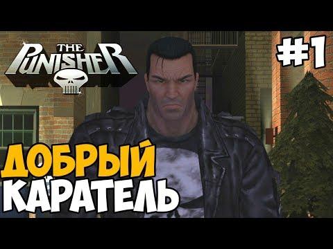ДА ЭТО ЖЕ КАРАТЕЛЬ ► The Punisher Прохождение На Русском - Часть 1