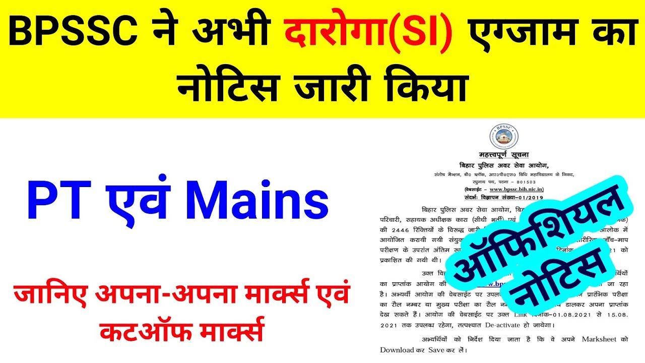 Bihar Daroga Official Notice    bpssc si pt exam    mains exam ,bihar daroga exam, marksheet,cut off