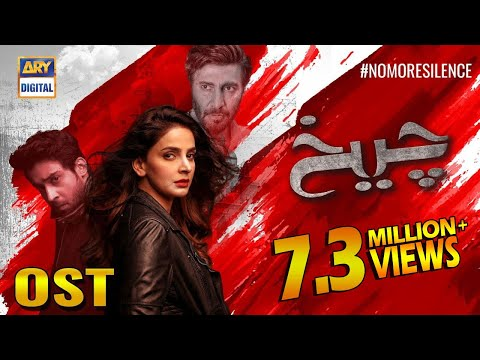 Cheekh [Full OST] Singer: Asrar | ARY Digital