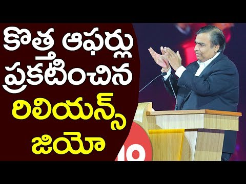 GOOD NEWS : Reliance JIO New Offer | Jio New Dhana Dhan Offer | Latest Tech News | VTube Telugu