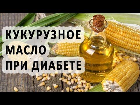 Можно ли диабетикам кукурузное масло?