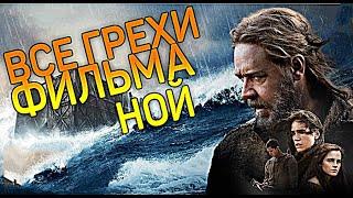 """Все киногрехи и киноляпы """"НОЙ"""" (Noah sins)"""