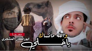 حصرياً والله مانساك ياخلي جديد المنشد عبيد الدوعني أستلموا الطرب👏👏 كلمات ابوشلال المرفدي