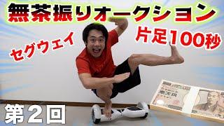 【第2回】無茶振りオークションで片足セグウェイ100秒チャレンジやったらまさかの神業成功した!?