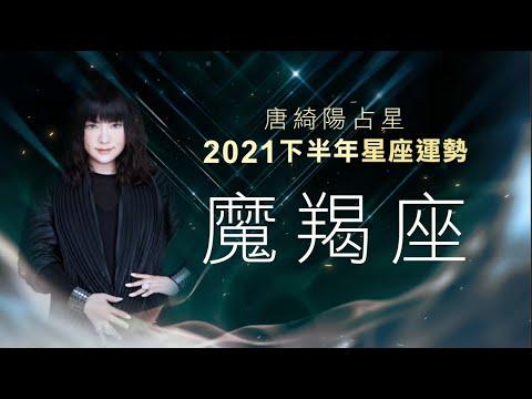 2021魔羯座|下半年運勢|唐綺陽|Capricorn forecast for the second half of 2021