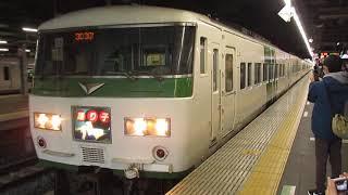 185系特急踊り子10号東京行品川駅発車!