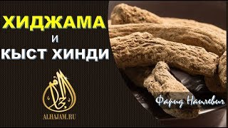 Кыст Хинди и Хиджама alhajam.ru